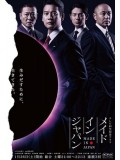 jp0678 : หนังญี่ปุ่น Made in Japan DVD 1 แผ่นจบ