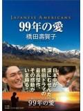 jp0690 : ซีรีย์ญี่ปุ่น 99-nen no Ai / Japanese Americans (พากษ์ไทย) 2 แผ่นจบ
