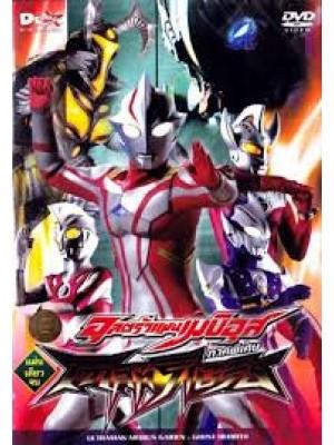 ct0294 : การ์ตูน Ultraman Mebius Gaidan: Armored Darkness DVD Master 1แผ่นจบ