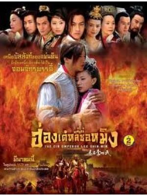 CH019 : หนังจีนชุด ฮ่องเต้หลี่ซื่อหมิง [พากย์ไทย] 4 แผ่นจบ