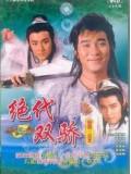 CH342 : หนังจีนชุด เดชเซียวฮื่อยี้ (เหลียงเฉาเหว่ย) [พากย์ไทย] 2 แผ่นจบ