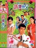 CH439 : หนังจีนชุด พ่อปลาไหลหัวใจหารสอง [พากย์ไทย]  5 แผ่นจบ