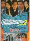 Ch562 : หนังจีนชุด คดีดังกองปราบ ภาค 2 [พากษ์ไทย] 5 แผ่นจบ