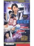 CH563 : หนังจีนชุด คดีดังกองปราบ ภาค 3 [พากษ์ไทย] 5 แผ่นจบ