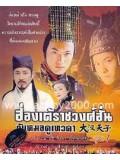 CH219 : หนังจีนชุด ฮ่องเต้ราชวงศ์ฮั่น กับ หมอดูเทวดา [พากย์ไทย] 5 แผ่นจบ