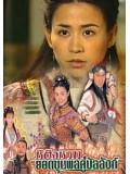 CH012 : หนังจีนชุด ซิติงซาน ยอดขุนพลคู่บัลลังก์ [พากย์ไทย] 2 แผ่นจบ