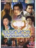 CH131 : หนังจีนชุด เดชอภินิหารโคมวิเศษสะท้านฟ้า [พากย์ไทย] 6 แผ่นจบ