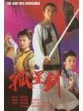 CH151: หนังจีนชุด จอมกระบี่สันโดษ ( เจิ้งอี้เจี้ยน ) [พากย์ไทย] 2 แผ่นจบ