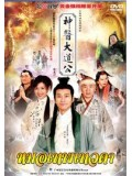 CH551 : หนังจีนชุด หมอเทพเทวดา (เจิ้งเส้าชิว หยวนหง) [พากย์ไทย] V2D 7 แผ่นจบ