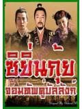 CH271 : หนังจีนชุด ซิยิ่นกุ้ย จอมทัพคู่บัลลังก์ [พากย์ไทย] V2D 4 แผ่นจบ