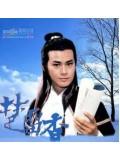 CH054 : หนังจีนชุด ชอลิ้วเฮียง จอมโจรจอมใจ (เจิ้นเส้าชิว) [พากย์ไทย] 6 แผ่นจบ