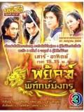CH026 : หนังจีนชุด 4 พยัคฆ์พิทักษ์มังกร [พากย์ไทย] 6 แผ่นจบ