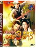 CH058 : หนังจีนชุด กำเนิดเทพ 3 ดาว [พากย์ไทย] 3 แผ่นจบ