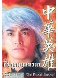 CH152 : หนังจีนชุด ขี่พายุดาบเทวดา (เหอเจียจิ้ง, เยียอี้ชิง) [พากย์ไทย] 8 แผ่นจบ