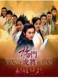 CH006 : หนังจีนชุด ยอดขุนศึกวีรบุรุษตระกูลหยาง (ซูโหย่วเผิง แชริม) [พากย์ไทย] 4 แผ่นจบ