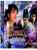 CH119 : หนังจีนชุด นางพญาเย้ยฟ้าท้าดิน [พากย์ไทย] 3 แผ่นจบ