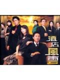 CH050 : หนังจีนชุด ศึกชิงมรดกเลือด [พากย์ไทย] 4 แผ่นจบ