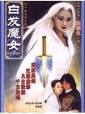 CH480: หนังจีนชุด นางพญาผมขาว (1999) [พากย์ไทย] 2 แผ่นจบ