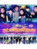 CH025 : หนังจีนชุด หน่วยพิทักษ์ล่าทรชน [พากย์ไทย] 4 แผ่นจบ