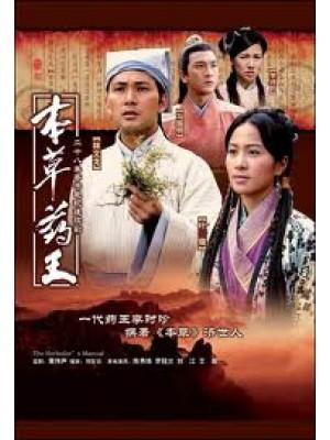 CH497 : หนังจีนชุด หลี่สือเจิน ราชาสมุนไพร [พากย์ไทย] 5 แผ่นจบ