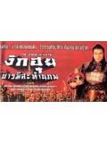 CH316 : หนังจีนชุด งักฮุย บารมีสะท้านภพ [พากย์ไทย] 2 แผ่นจบ