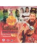 CH110 : หนังจีนชุด ไฉ่ซิ้งเอี๊ย เทพเจ้าโชคลาภ [พากย์ไทย] 3 แผ่นจบ