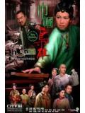 CH299 : หนังจีนชุด ยอดหญิงจอมทรนง (ตอนที่ 1 - 25) [พากย์ไทย] 5 แผ่นจบ