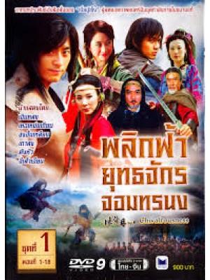 CH357 : หนังจีนชุด พลิกฟ้ายุทธจักรจอมทระนง [พากย์ไทย] 6 แผ่นจบ