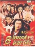 CH445: หนังจีนชุด 8 เทพอสูรมังกรฟ้า [2003] 4 แผ่นจบ