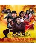 CH176 : หนังจีนชุด 8 ยอดยุทธภพ Eight Heroes 6 แผ่นจบ