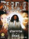 CH120: หนังจีนชุด ปรมาจารย์ตั๊กม้อ DVD 8 แผ่น