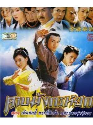 CH023 : หนังจีนชุด ดาบมังกรหยก (2003)  5 แผ่นจบ