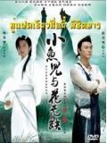 CH229 : หนังจีนชุด คู่แฝดเซียวฮื่อยี้พิชิตมาร [พากย์ไทย]  4 แผ่นจบ