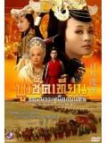 CH083 : บูเช็คเทียน จอมนางเหนือแผ่นดิน [พากย์ไทย ] 10 แผ่นจบ