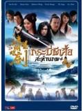 CH356 : หนังจีนชุด กระบี่ผีเสื้อสะท้านภพ (พากย์ไทย) 8 แผ่น
