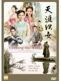CH420 :  หนังจีนชุด Clothing the World ผ้า ทอชีวิต (พากย์ไทย) 11 แผ่น