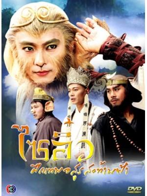 CH028 : หนังจีนชุด ไซอิ๋ว ศึกเทพอสูรรสะท้านฟ้า ภาค 1 (พากย์ไทย) 4 แผ่นจบ