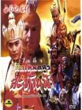 CH056 : หนังจีนชุด ไซอิ๋ว ศึกเทพอสูรสะท้านฟ้า ภาค 3 (พากย์ไทย) 3 แผ่นจบ