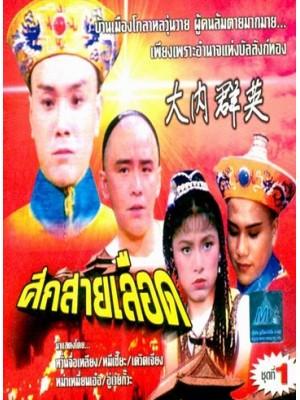 CH145 : หนังจีนชุด ศึกสายเลือด (ว่านจื่อเหลียง - หมีเซี๊ยะ - เดวิดเจียง - อู่เว่ยกั๋ว ) (พากย์ไทย) 6 แผ่นจบ