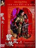 CH615 หนังจีนชุด Lan Ling Wang จอมทัพหลานหลิงหวาง (ซับไทย) 9 แผ่นจบ
