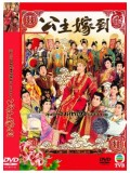 CH611 : Can't Buy Me Love ลุ้นรักองค์หญิงจอมอลวน (พากย์ไทย) DVD 6 แผ่นจบ
