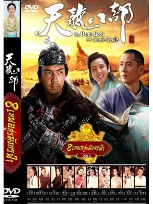 CH614 : 8 เทพอสูรมังกรฟ้า The Demi-Gods and Semi-Devils 2013(พากย์ไทย) DVD 11 แผ่นจบ