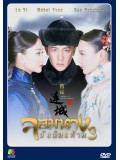 CH618: จอมนางวังต้องห้าม 3 The Lost Daughter (พากย์ไทย) DVD 10 แผ่นจบ