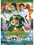 CH242 : Oriental Serpent ศึกพิชิตนางพญางูเขียว (พากย์ไทย) 3 แผ่นจบ