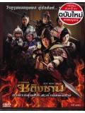 CH621 : Xue Ding Shan ซิติงซาน ทายาทขุนศึกสะท้านแผ่นดิน (พากย์ไทย) DVD 10 แผ่นจบ
