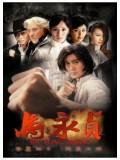 CH624 : หนังจีนชุด หม่าหย่งเจิน นักชกแห่งชานตง Ma Yong Zhen (พากย์ไทย+จีน) DVD 10 แผ่นจบ
