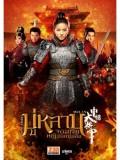 CH633 : Mulan มู่หลาน จอมทัพหญิงโลกไม่ลืม (พากย์ไทย) DVD 8 แผ่นจบ