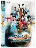 CH642 : หนังจีนชุดมหัศจรรย์กระบี่จ้าวพิภพ Legend of the Ancient Sword (พากย์ไทย) DVD 11 แผ่นจบ