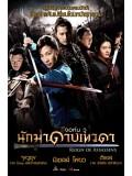 cm0027 : หนังจีน Reign of Assassins นักฆ่าดาบเทวดา DVD 1 แผ่น