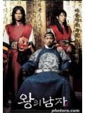 km009 : หนังจีน The King and the Clown ราชากับตัวตลก DVD 1 แผ่น